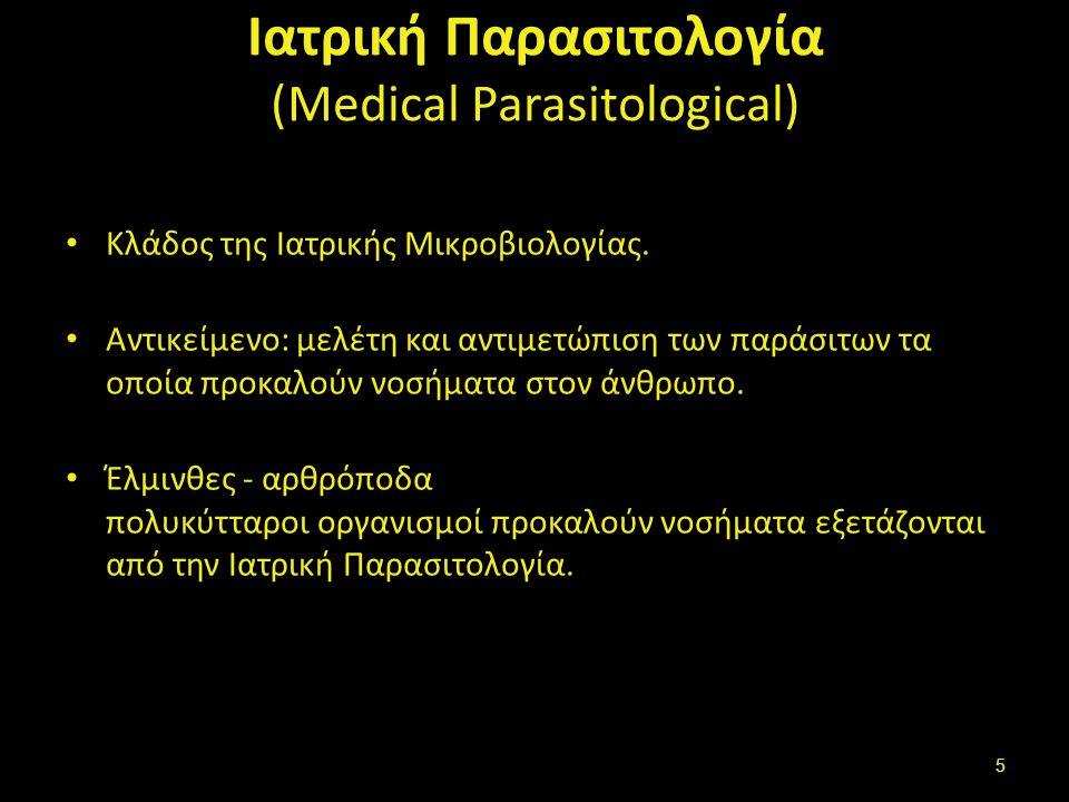 Ιατρική Παρασιτολογία