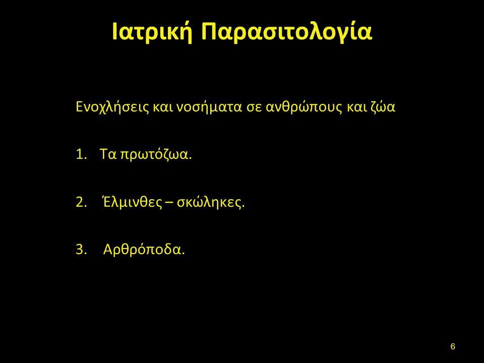 Παράσιτα (1 από 2) Παράσιτα Πρωτόζωα Έλμινθες Αρθρόποδα Πλατυέλμινθες