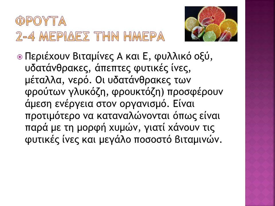 ΦΡΟΥΤΑ 2-4 ΜΕΡΙΔΕΣ ΤΗΝ ΗΜΕΡΑ