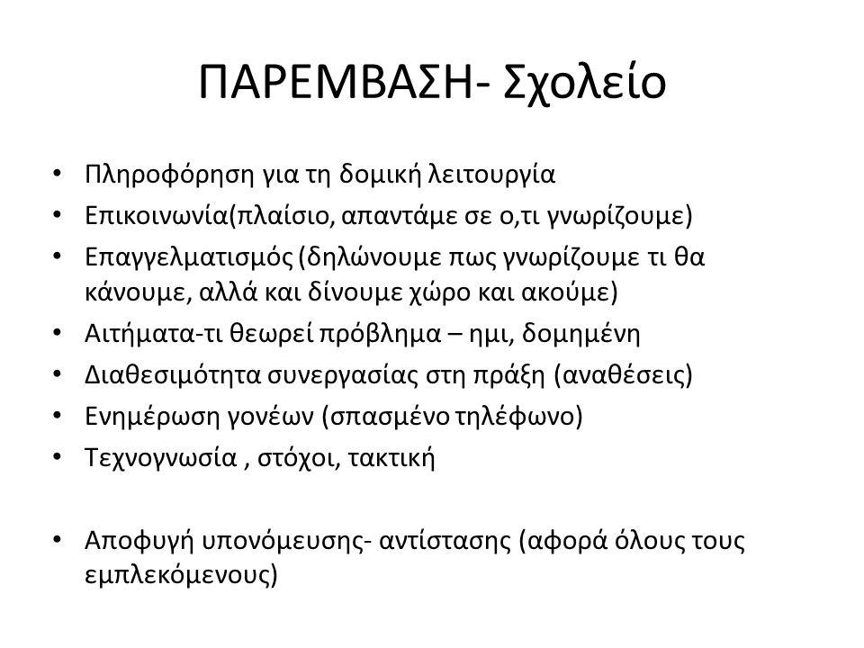 ΠΑΡΕΜΒΑΣΗ- Σχολείο Πληροφόρηση για τη δομική λειτουργία