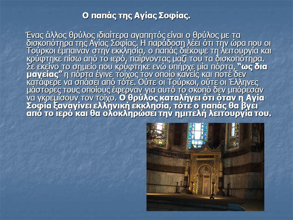 Ο παπάς της Αγίας Σοφίας.
