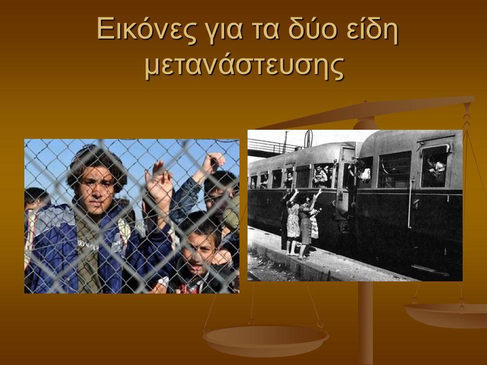 Εικόνες για τα δύο είδη μετανάστευσης