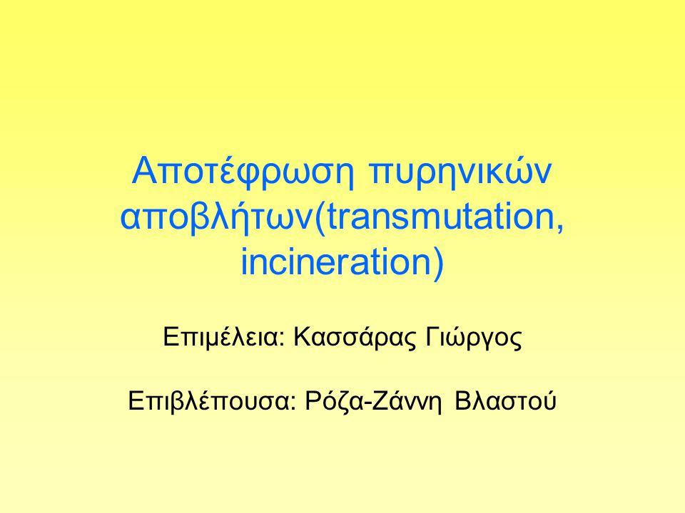 Aποτέφρωση πυρηνικών αποβλήτων(transmutation, incineration)