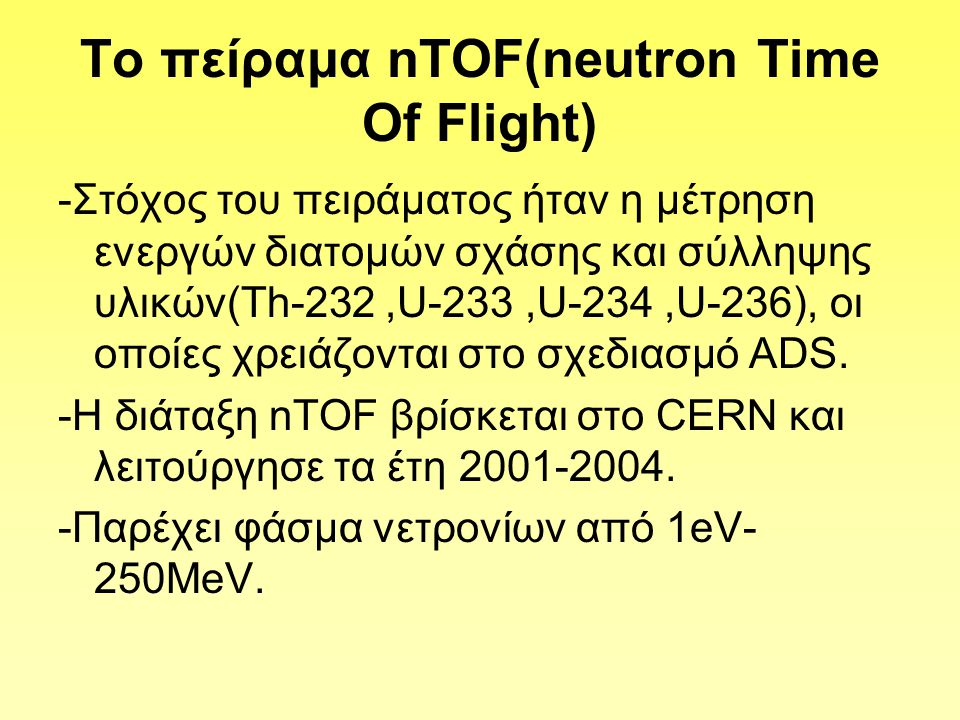 To πείραμα nTOF(neutron Time Of Flight)