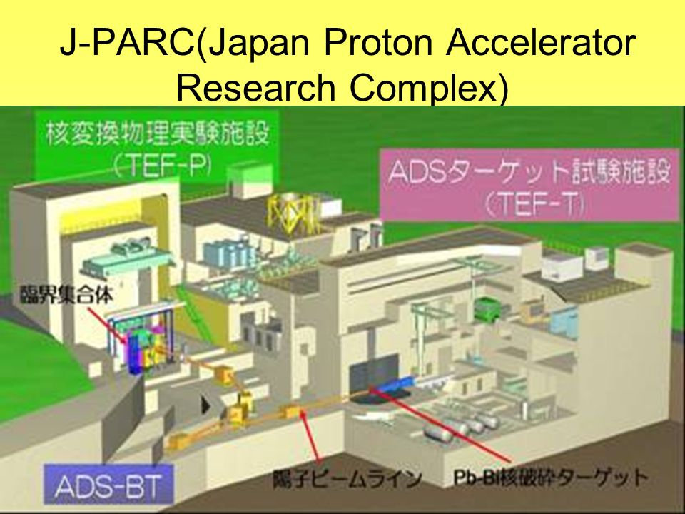 J-PARC(Japan Proton Accelerator Research Complex)