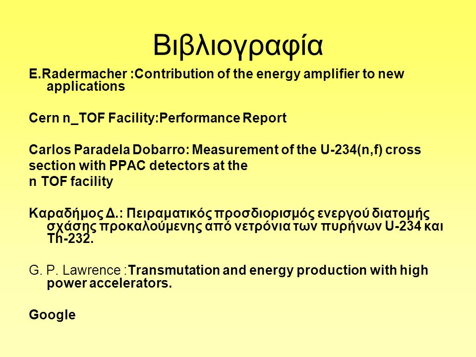 Βιβλιογραφία Ε.Radermacher :Contribution of the energy amplifier to new applications. Cern n_TOF Facility:Performance Report.