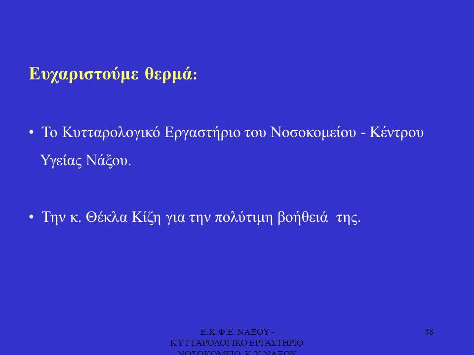 Ε.Κ.Φ.Ε. ΝΑΞΟΥ - ΚΥΤΤΑΡΟΛΟΓΙΚΟ ΕΡΓΑΣΤΗΡΙΟ ΝΟΣΟΚΟΜΕΙΟ Κ.Υ. ΝΑΞΟΥ