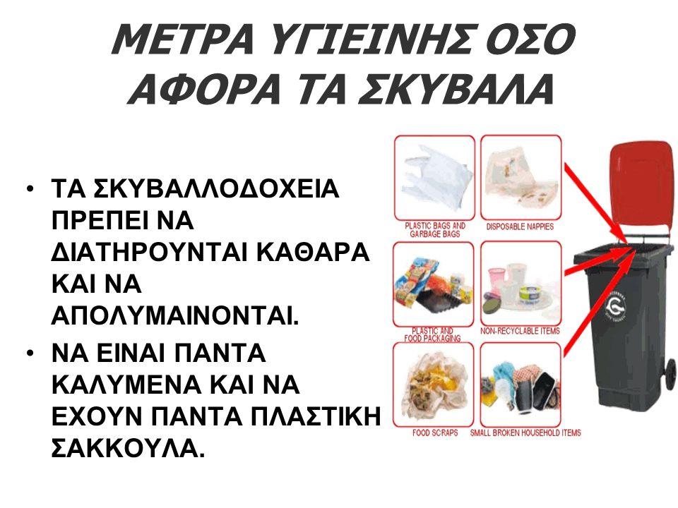 ΜΕΤΡΑ ΥΓΙΕΙΝΗΣ ΟΣΟ ΑΦΟΡΑ ΤΑ ΣΚΥΒΑΛΑ