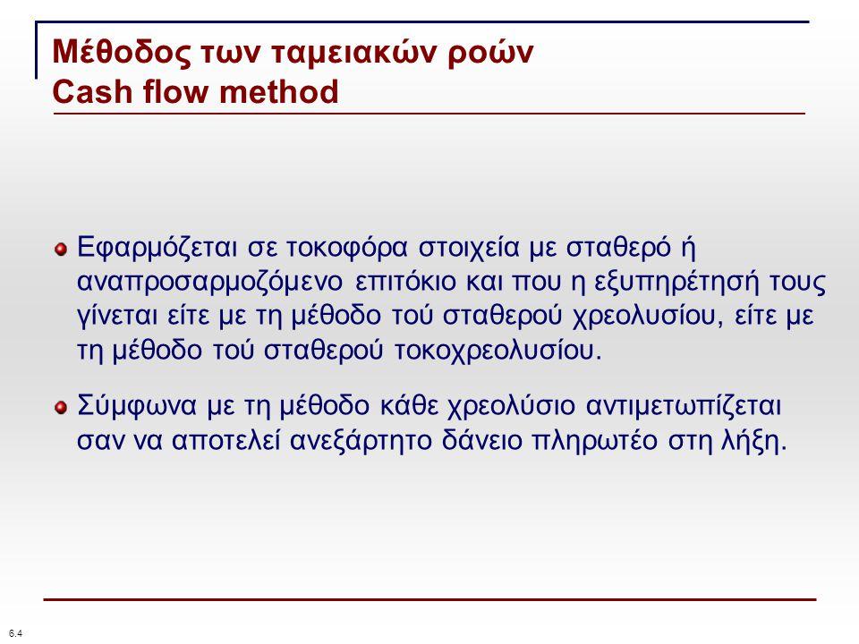 Μέθοδος των ταμειακών ροών Cash flow method