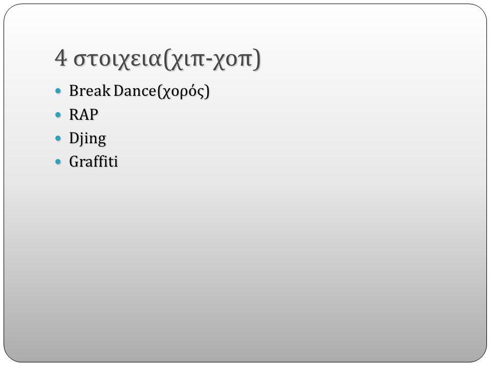 4 στοιχεια(χιπ-χοπ) Break Dance(χορός) RAP Djing Graffiti