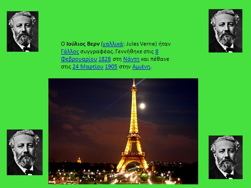 Ο Ιούλιος Βερν (γαλλικά: Jules Verne) ήταν Γάλλος συγγραφέας
