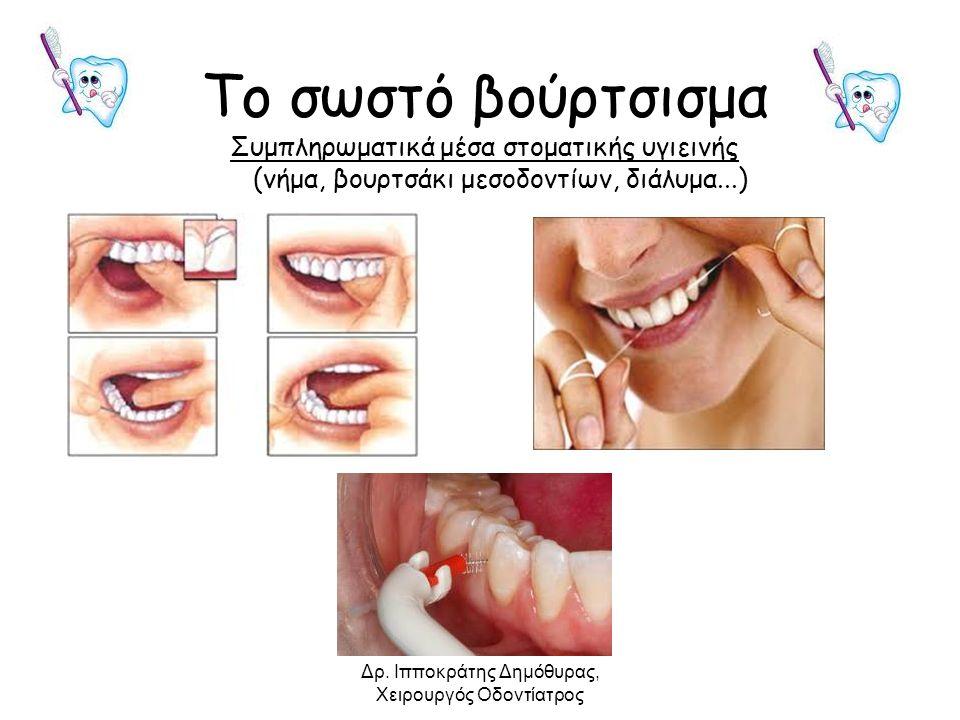Δρ. Ιπποκράτης Δημόθυρας, Χειρουργός Οδοντίατρος