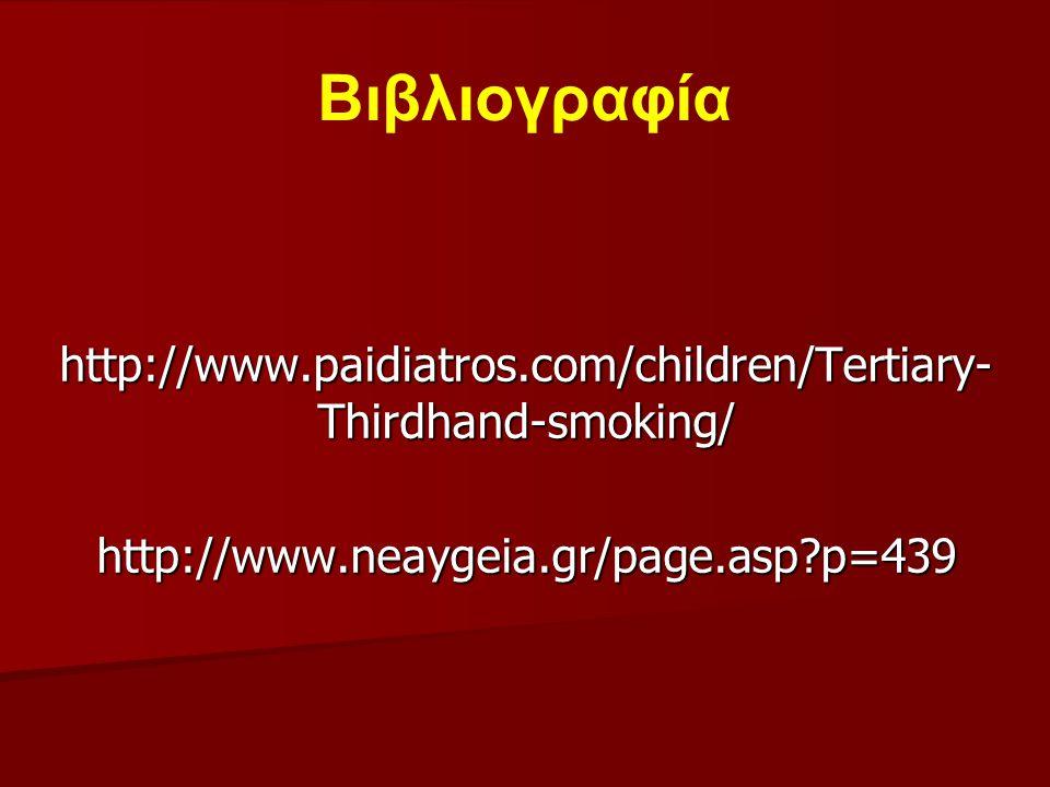 Βιβλιογραφία http://www.paidiatros.com/children/Tertiary-Thirdhand-smoking/ http://www.neaygeia.gr/page.asp p=439.