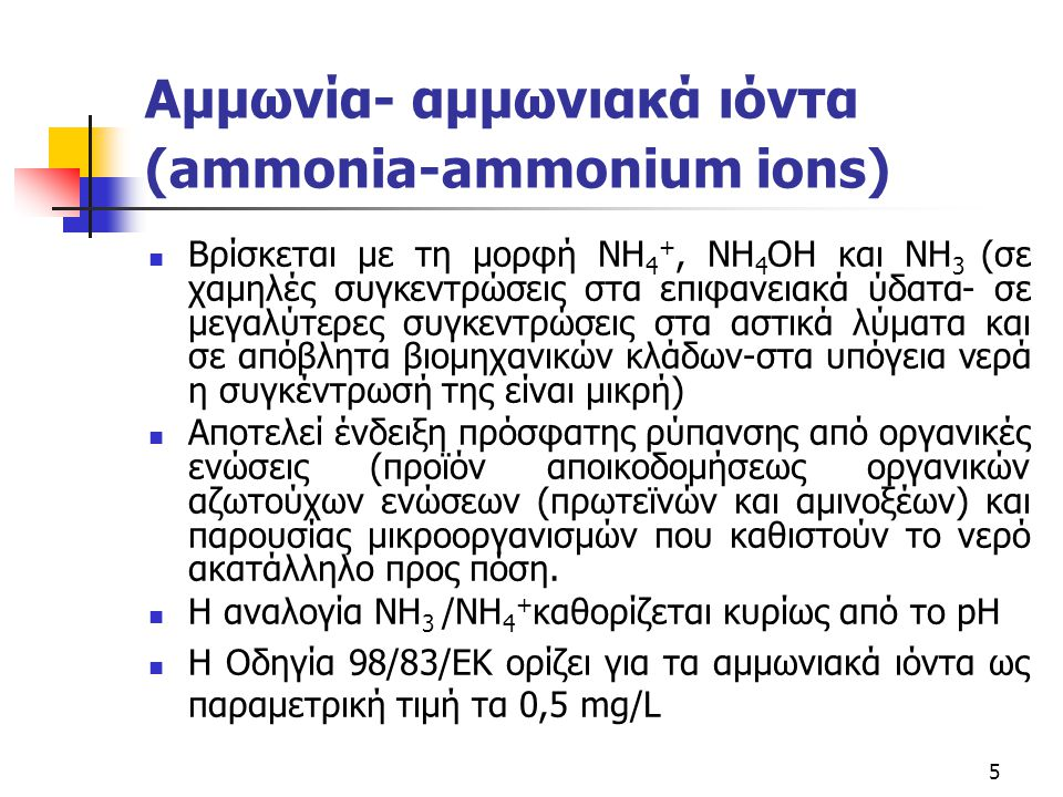 Αμμωνία- αμμωνιακά ιόντα (ammonia-ammonium ions)