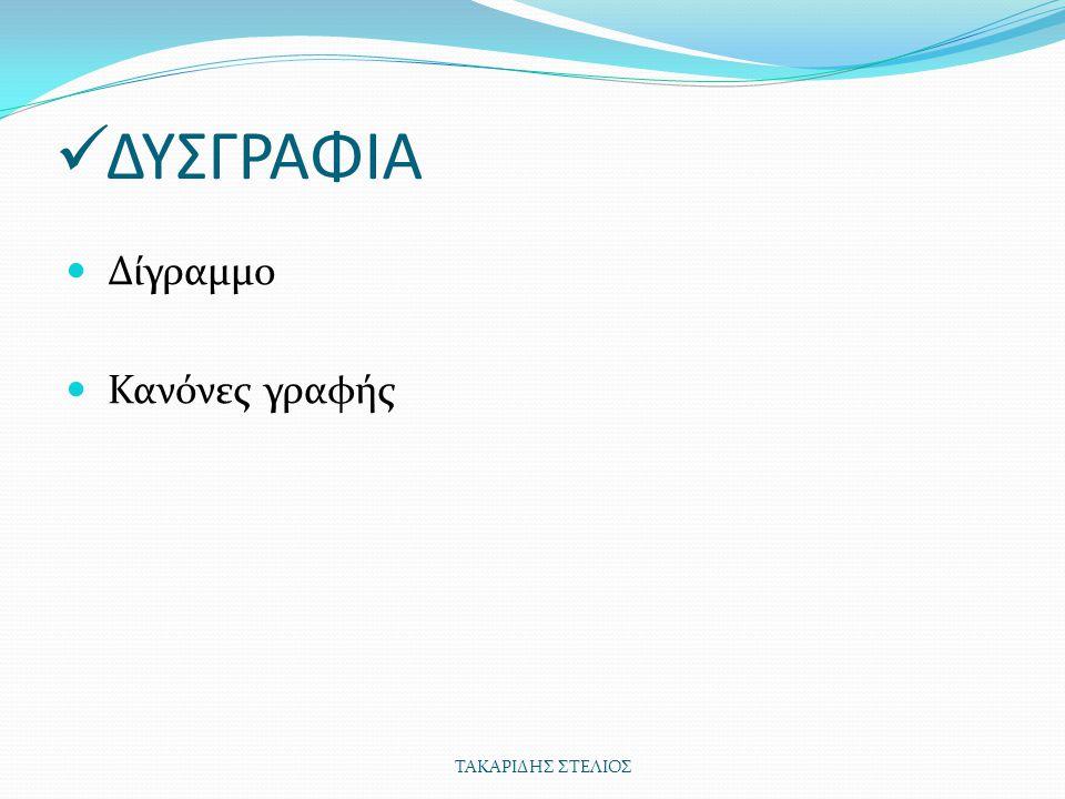 ΔΥΣΓΡΑΦΙΑ Δίγραμμο Κανόνες γραφής ΤΑΚΑΡΙΔΗΣ ΣΤΕΛΙΟΣ