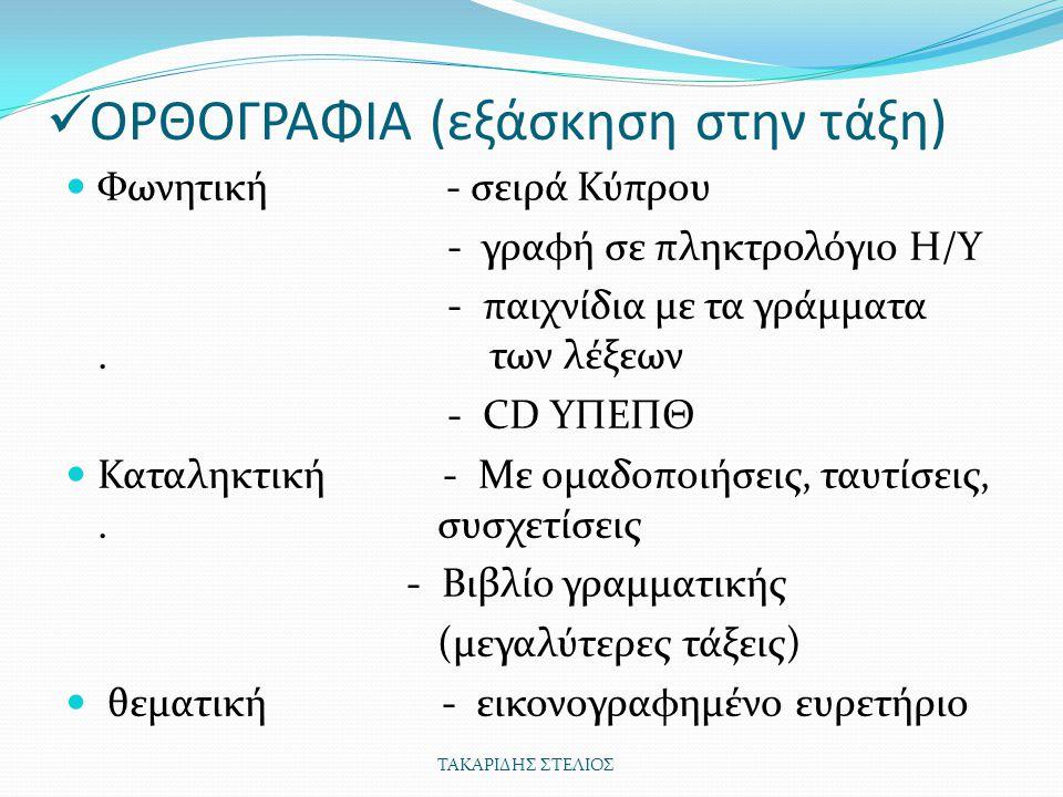 ΟΡΘΟΓΡΑΦΙΑ (εξάσκηση στην τάξη)