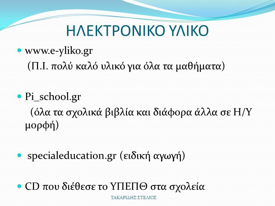 ΗΛΕΚΤΡΟΝΙΚΟ ΥΛΙΚΟ www.e-yliko.gr