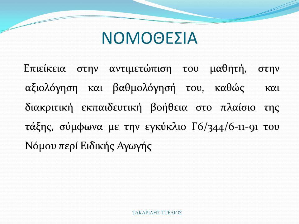 ΝΟΜΟΘΕΣΙΑ