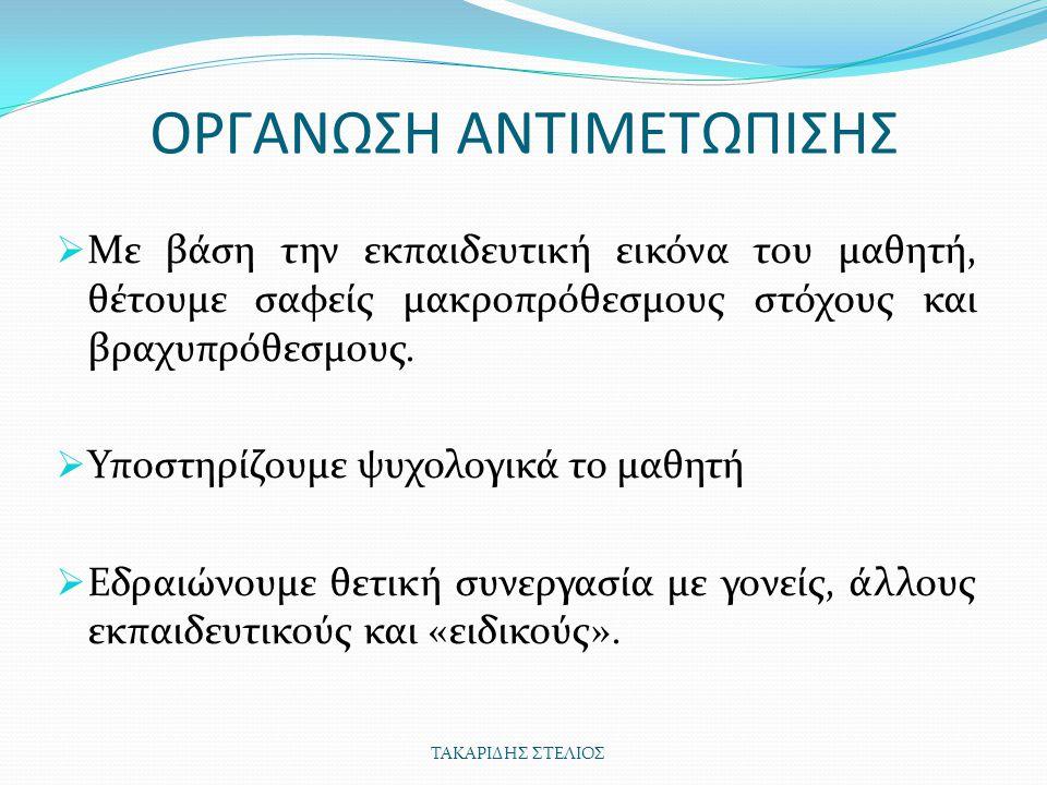 ΟΡΓΑΝΩΣΗ ΑΝΤΙΜΕΤΩΠΙΣΗΣ