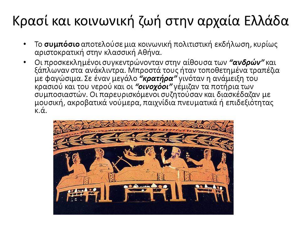 Κρασί και κοινωνική ζωή στην αρχαία Ελλάδα