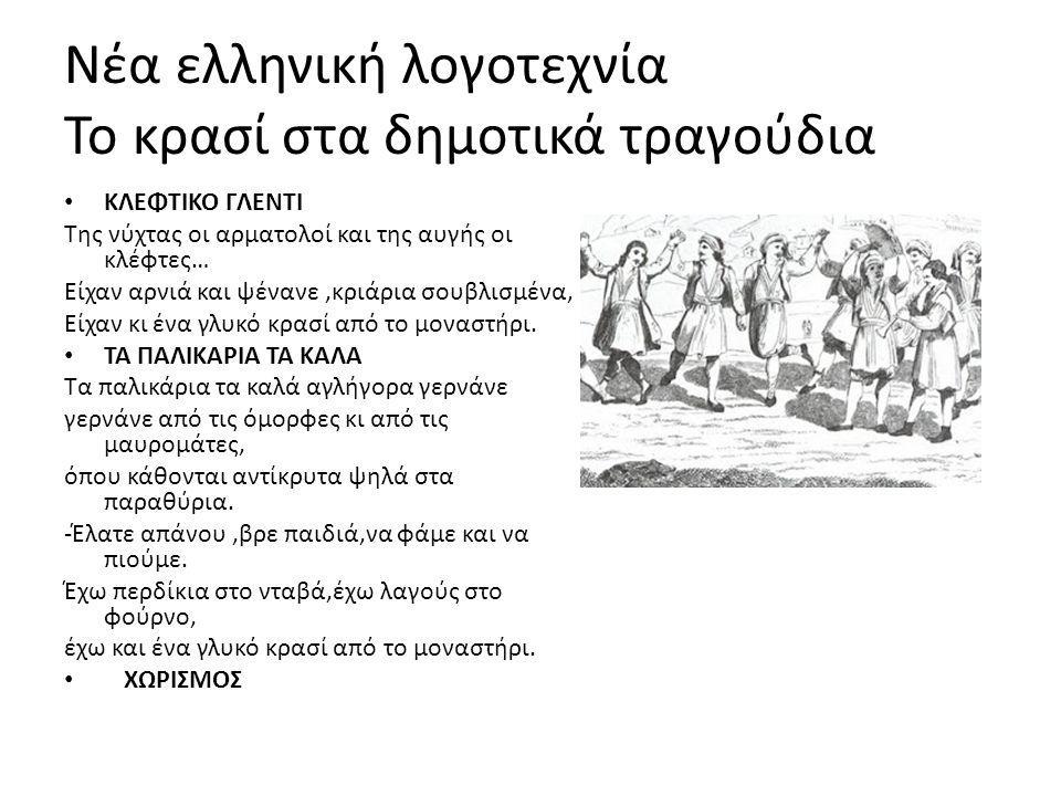 Νέα ελληνική λογοτεχνία Το κρασί στα δημοτικά τραγούδια