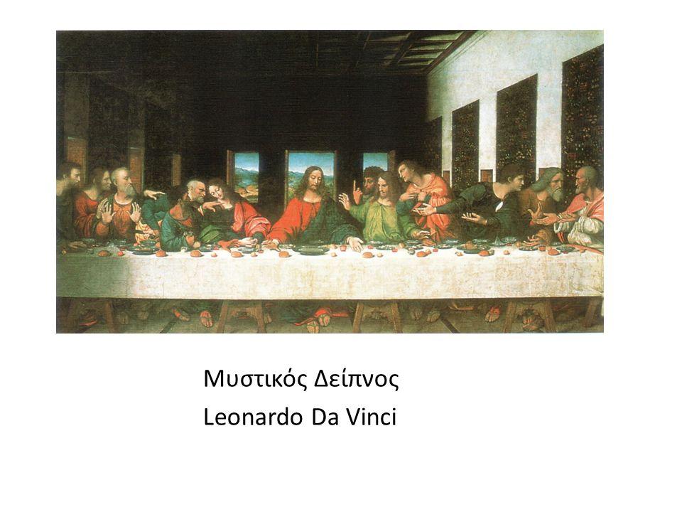 Μυστικός Δείπνος Leonardo Da Vinci