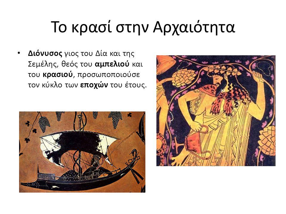 Το κρασί στην Αρχαιότητα