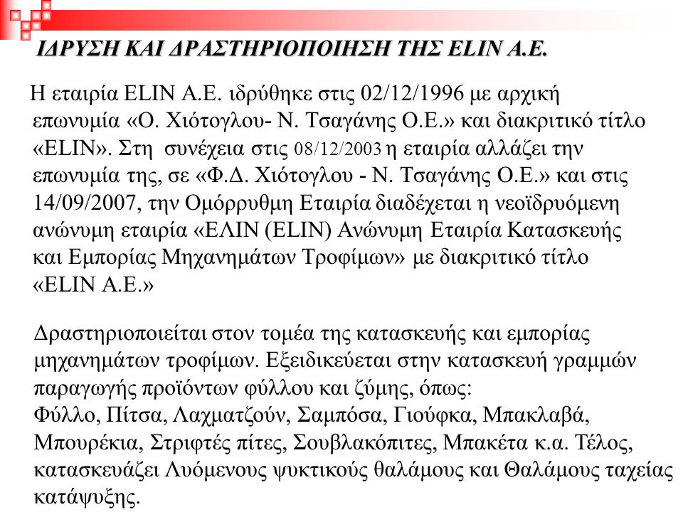 ΙΔΡΥΣΗ ΚΑΙ ΔΡΑΣΤΗΡΙΟΠΟΙΗΣΗ ΤΗΣ ELIN Α.Ε.