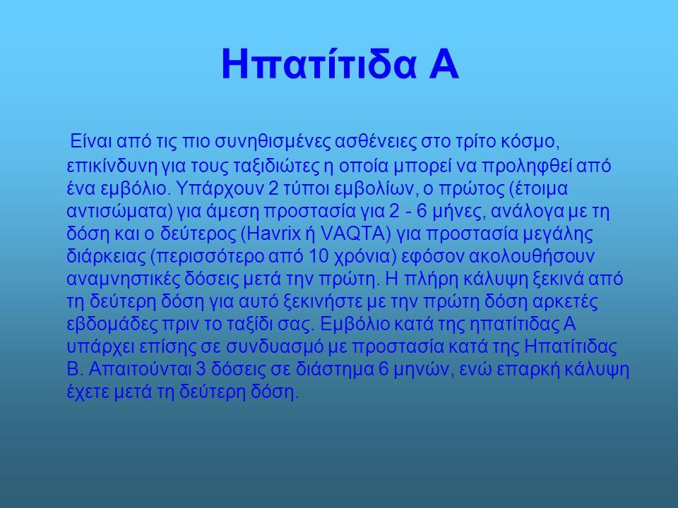 Ηπατίτιδα Α