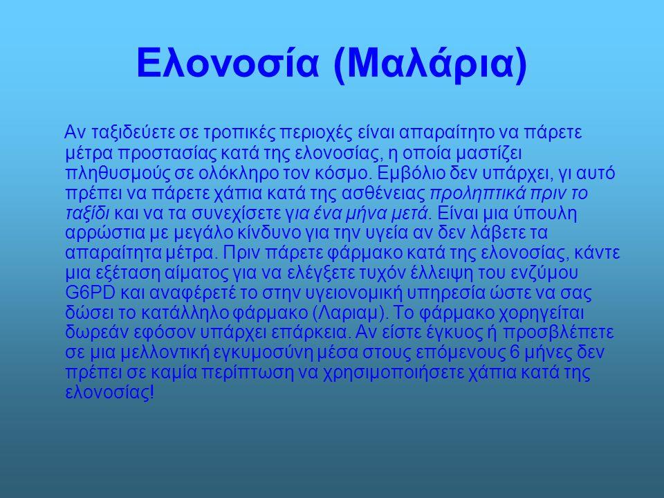 Ελονοσία (Μαλάρια)