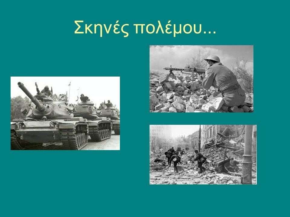Σκηνές πολέμου...