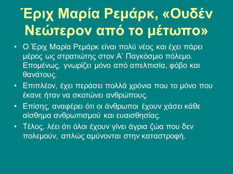Έριχ Μαρία Ρεμάρκ, «Ουδέν Νεώτερον από το μέτωπο»
