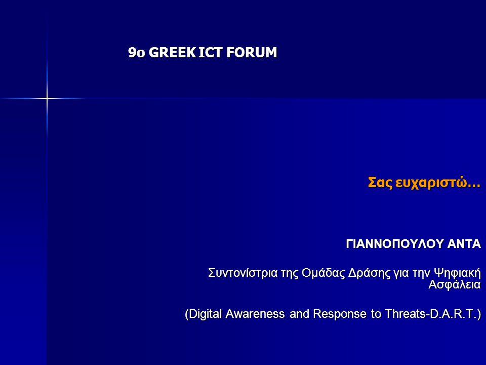 9o GREEK ICT FORUM Σας ευχαριστώ…