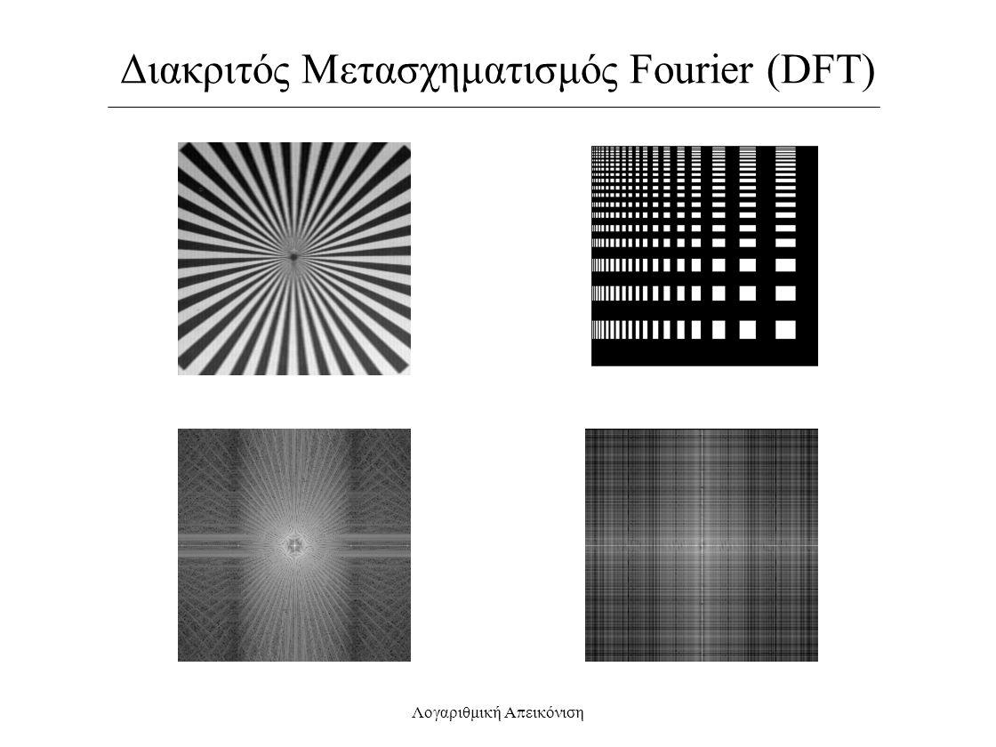 Διακριτός Μετασχηματισμός Fourier (DFT)