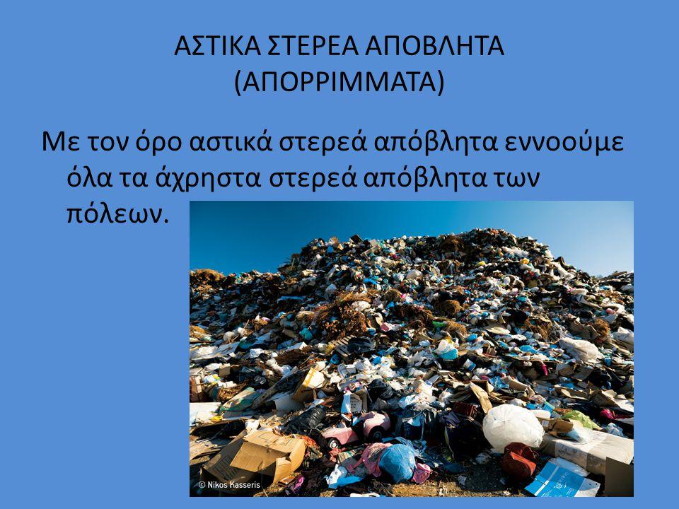 ΑΣΤΙΚΑ ΣΤΕΡΕΑ ΑΠΟΒΛΗΤΑ (ΑΠΟΡΡΙΜΜΑΤΑ)