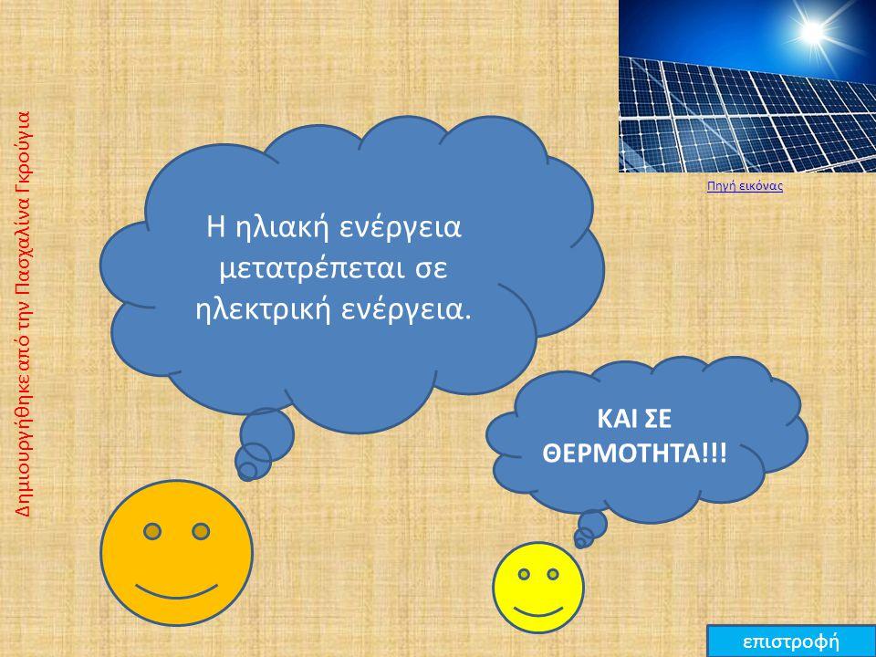Η ηλιακή ενέργεια μετατρέπεται σε ηλεκτρική ενέργεια.