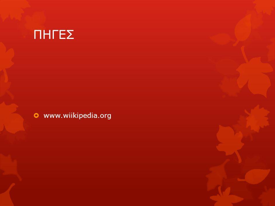 ΠΗΓΕΣ www.wiikipedia.org