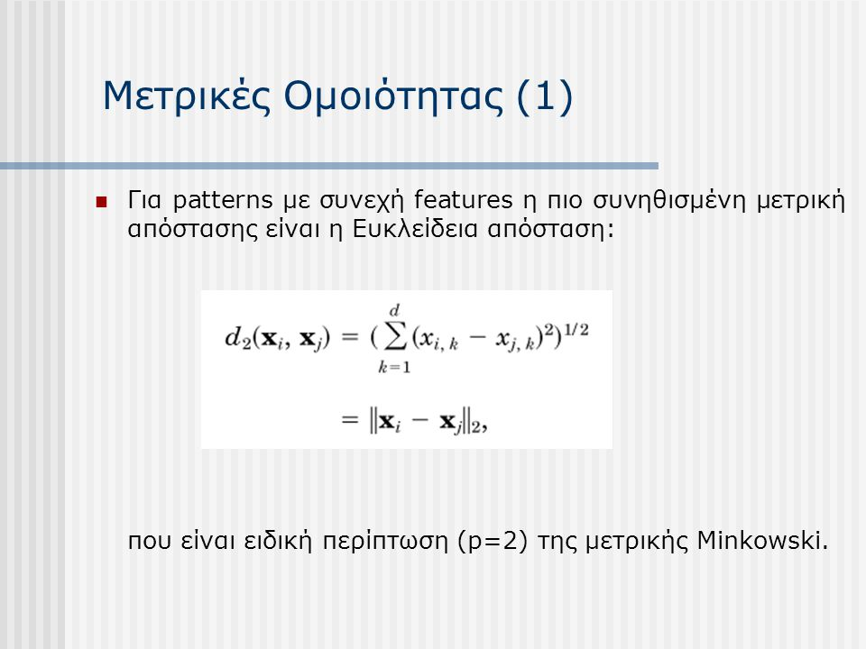 Μετρικές Ομοιότητας (1)