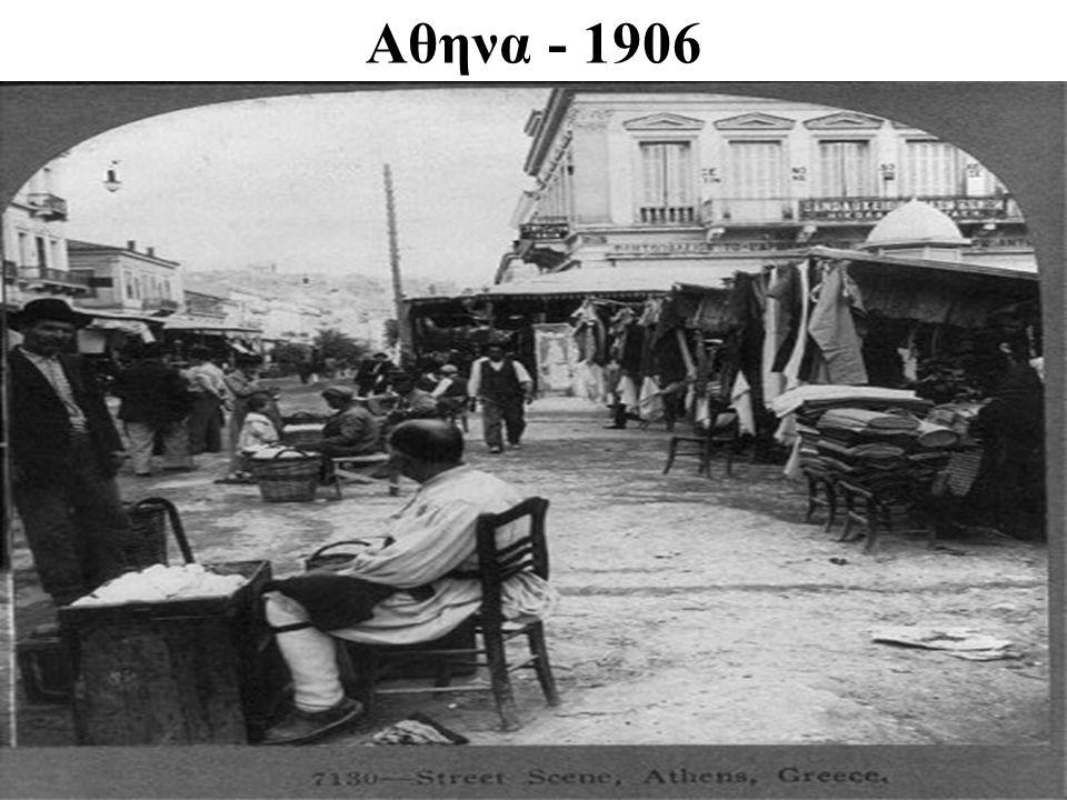 Αθηνα - 1906