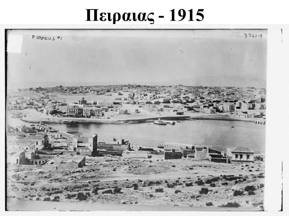 Πειραιας - 1915