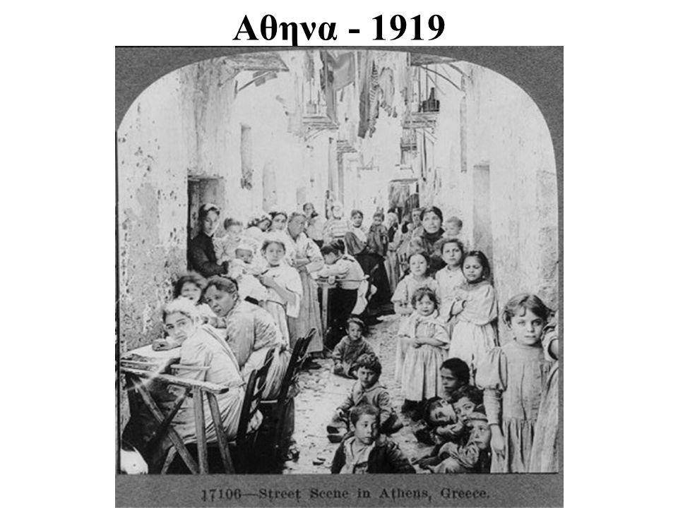 Αθηνα - 1919