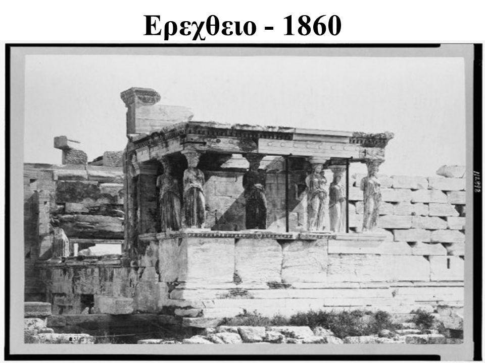 Ερεχθειο - 1860