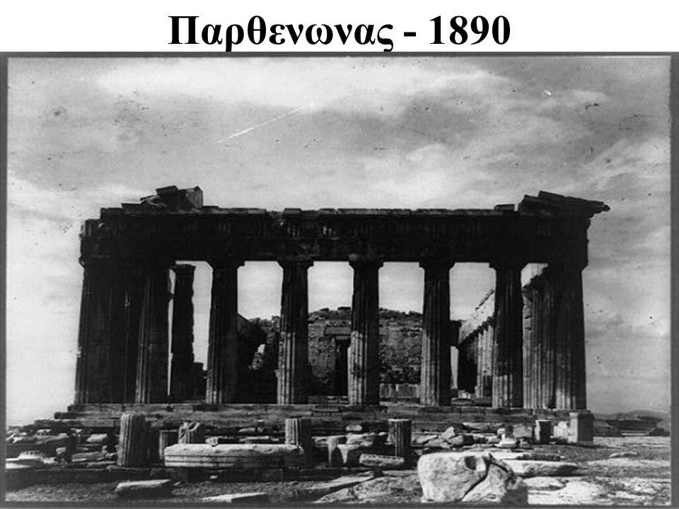 Παρθενωνας - 1890