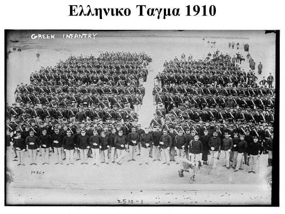 Ελληνικο Ταγμα 1910