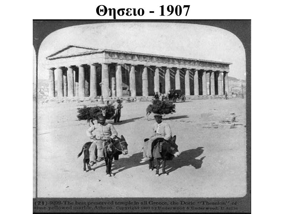 Θησειο - 1907