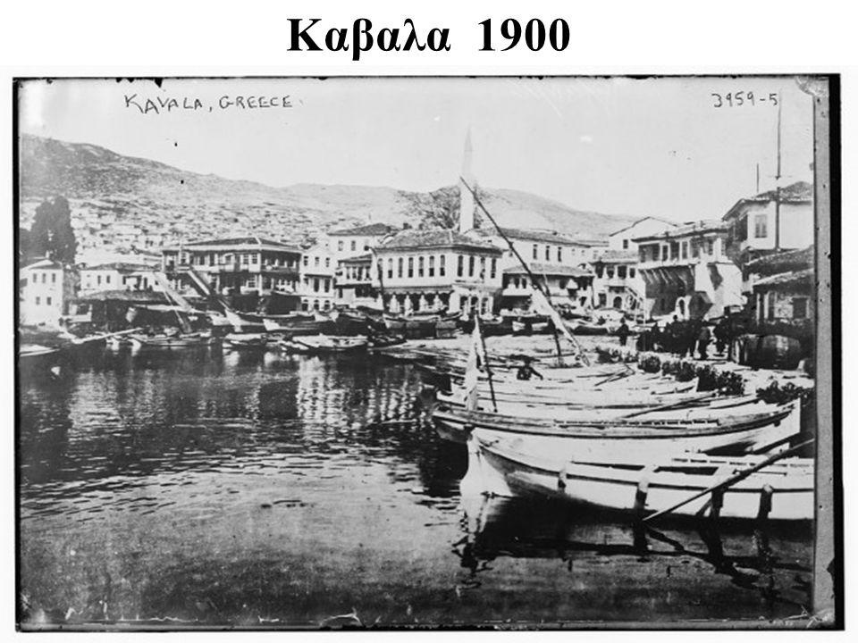 Καβαλα 1900