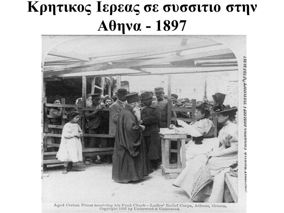 Κρητικος Ιερεας σε συσσιτιο στην Αθηνα - 1897