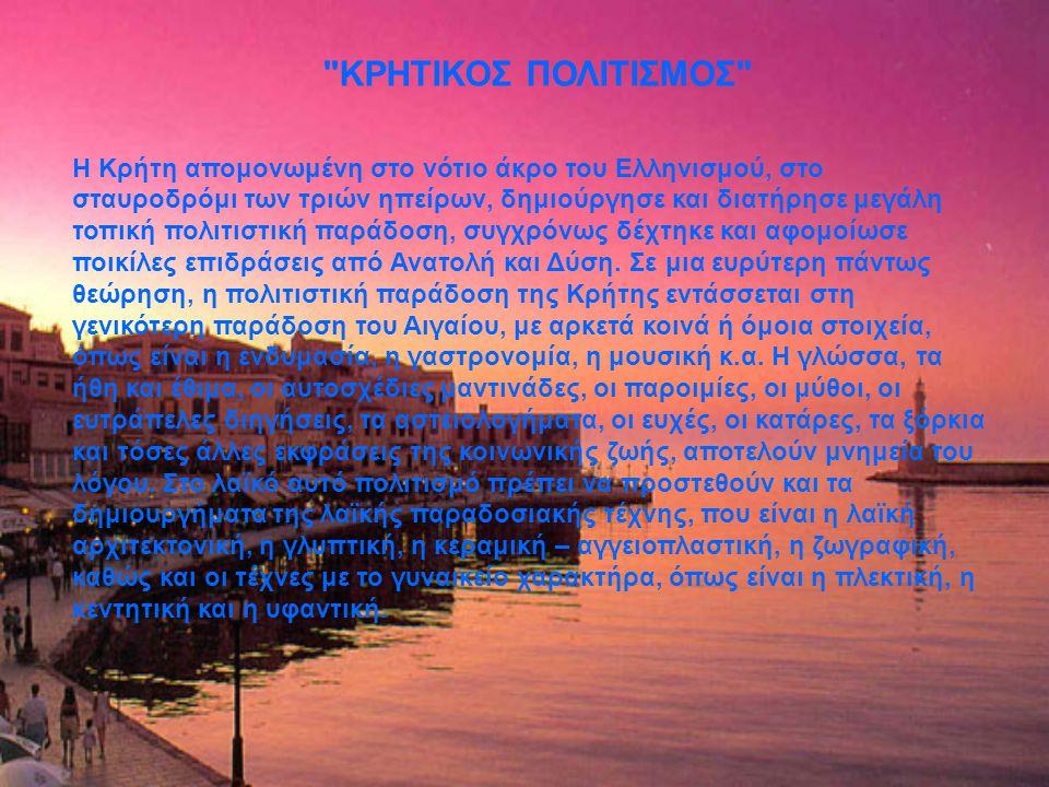 ΚΡΗΤΙΚΟΣ ΠΟΛΙΤΙΣΜΟΣ
