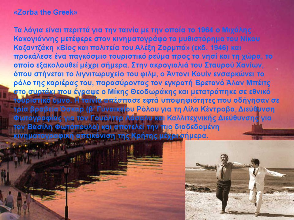 «Zorba the Greek»