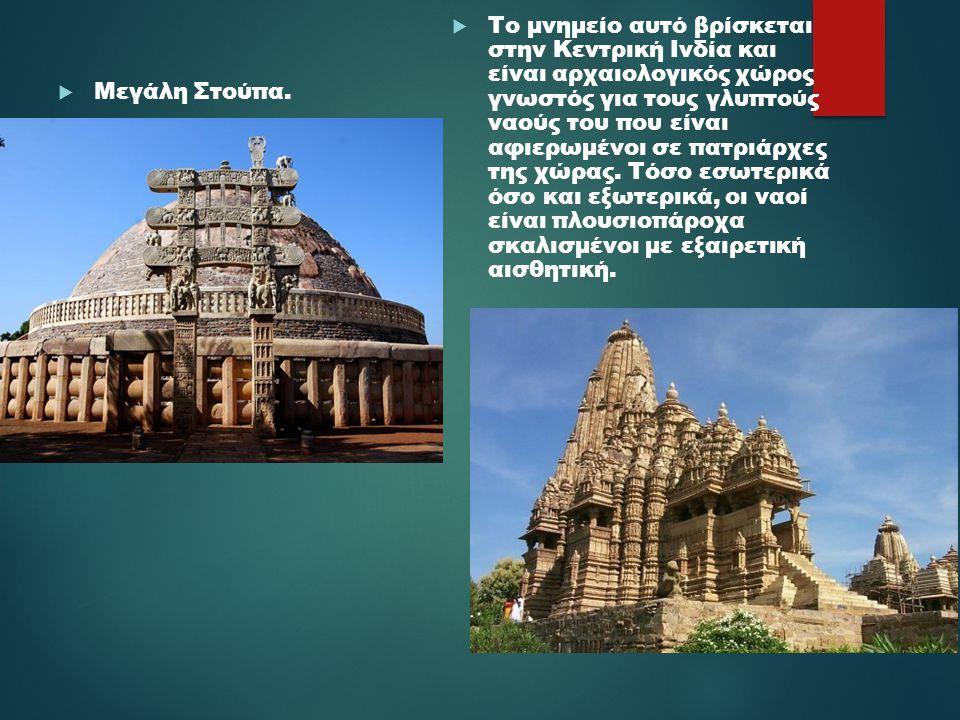 Το μνημείο αυτό βρίσκεται στην Κεντρική Ινδία και είναι αρχαιολογικός χώρος γνωστός για τους γλυπτούς ναούς του που είναι αφιερωμένοι σε πατριάρχες της χώρας. Τόσο εσωτερικά όσο και εξωτερικά, οι ναοί είναι πλουσιοπάροχα σκαλισμένοι με εξαιρετική αισθητική.